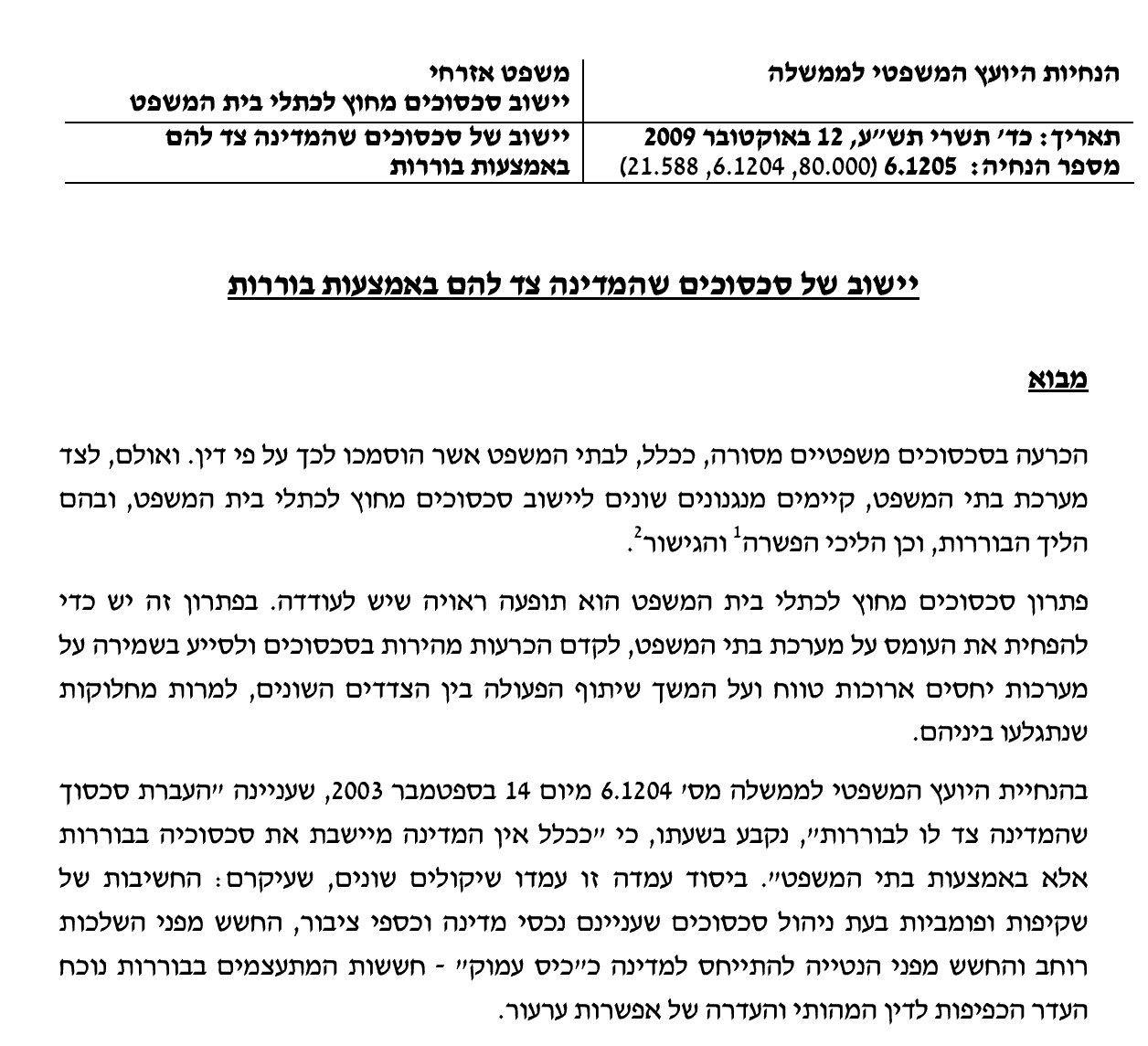 הנחיות היועץ המשפטי לממשלה בעניין יישוב סכסוכים מחוץ לכותלי בית המשפט